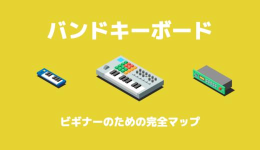 【随時更新】バンドキーボード初心者のための完全マップ