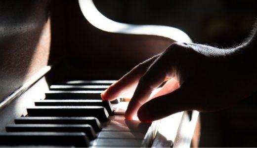ピアノの練習が続かない人に伝えたい【マインドセット編】