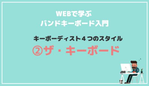 【バンドキーボード入門】スタイル②ザ・キーボード