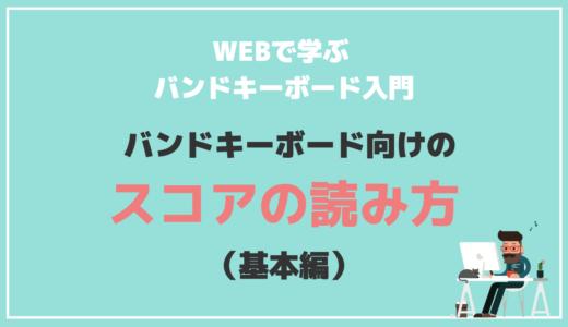 【バンドキーボード入門】スコアの読み方(基本編)