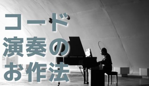 【ピアノ・キーボード】コードを自在に使いこなすための作法