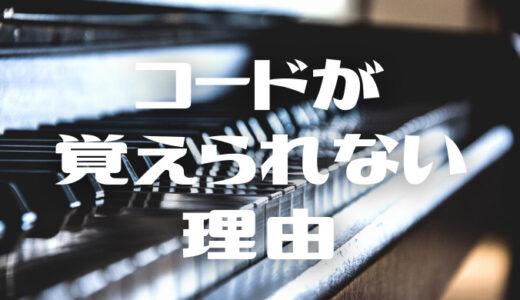 【ピアノ・キーボード】コードが覚えられない理由