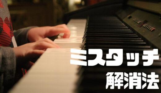 【ピアノ・キーボード】ミスタッチをなくす具体的な方法TOP3
