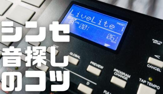 【シンセ・キーボード】音色をパッと見つけられるようになる方法