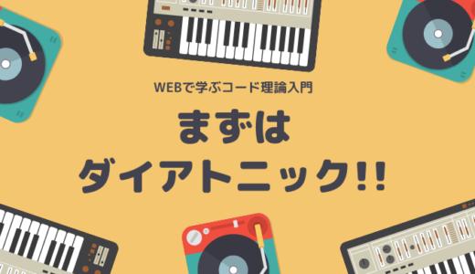 【ピアノ・キーボード】コード理論は「ダイアトニック」から学ぼう。