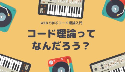 【ピアノ・キーボード】コード理論ってなんだろう?