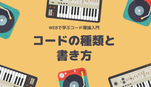 【ピアノ・キーボード】コードの種類と書き方