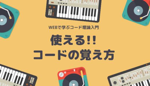 【ピアノ・キーボード】使える!!コードの覚え方3ステップ(三和音編)