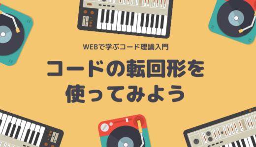 【ピアノ・キーボード】コードの転回形をマスターしよう!(実践編)