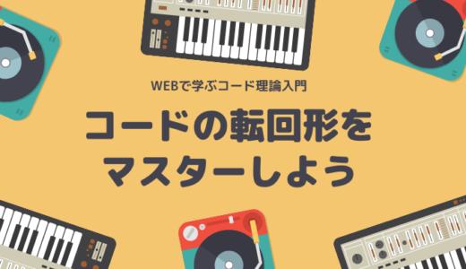 【ピアノ・キーボード】コードの転回形をマスターしよう!(基本編)