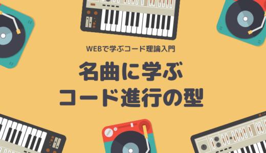 【ピアノ・キーボード】名曲から学ぶコード進行の型!