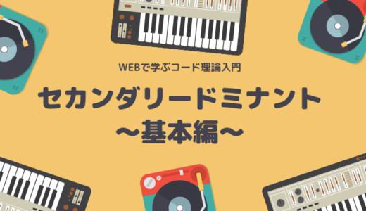 【ピアノ・キーボード】ノンダイアトニックの定番!セカンダリードミナント(基本編)