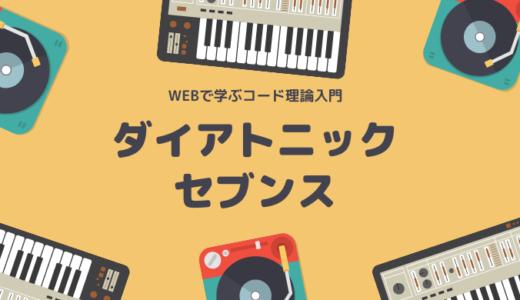 【ピアノ・キーボード】ダイアトニックセブンスについて