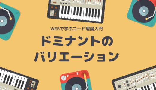 【ピアノ・キーボード】感動をつくるドミナントのバリエーション