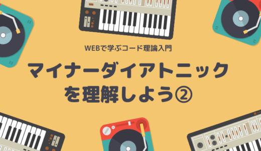【ピアノ・キーボード】マイナーダイアトニックを理解しよう②