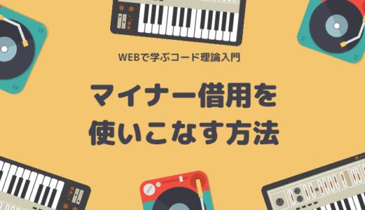 【ピアノ・キーボード】コードのバリエーションが増える!マイナー借用の使い方!