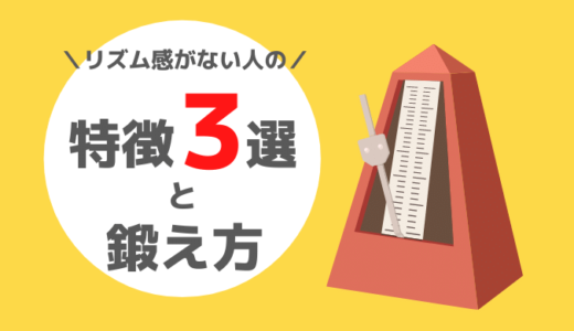 ピアノ・キーボードのリズム感がない人|特徴3選と鍛え方