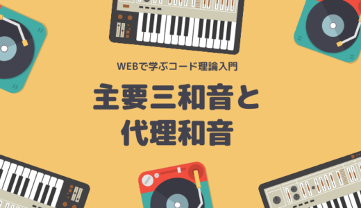 【ピアノ・キーボード】主要三和音と代理和音