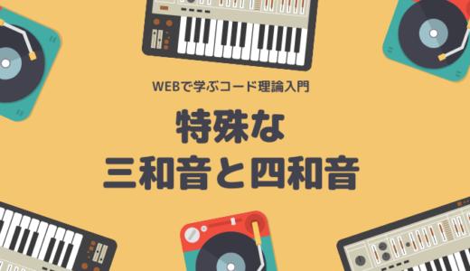 【ピアノ・キーボード】特殊な三和音・四和音