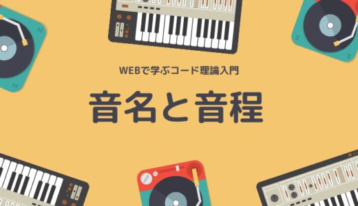 【ピアノ・キーボード】コード理論を学習する前に① 〜音名と音程〜