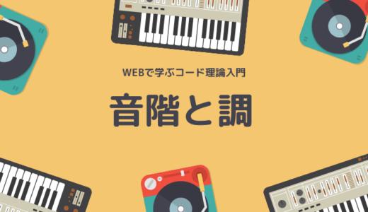 【ピアノ・キーボード】コード理論を学習する前に② 〜音階と調〜