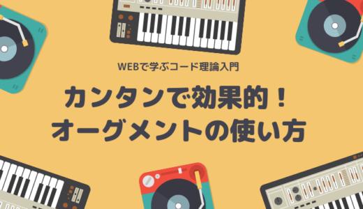 【ピアノ・キーボード】カンタンで効果的!オーグメントの使い方