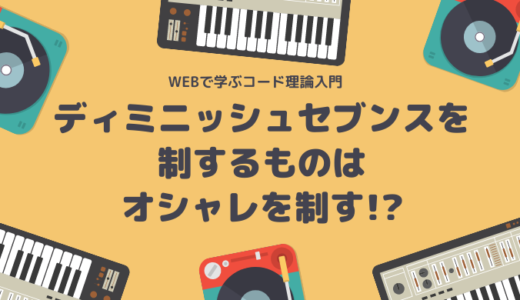 【ピアノ・キーボード】ディミニッシュセブンスをオシャレに使う方法