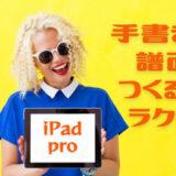 【手書き楽譜革命!】iPad ProとGoodNotes5のコラボが最強だった話!