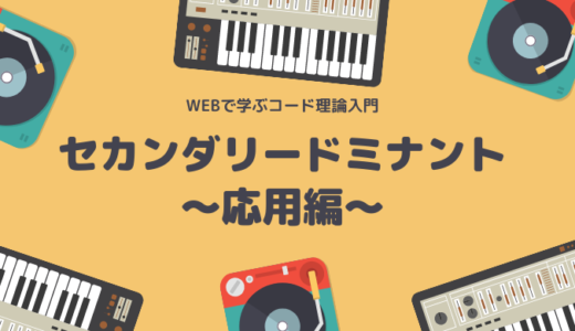 【ピアノ・キーボード】ノンダイアトニックの定番!セカンダリードミナント(応用編)
