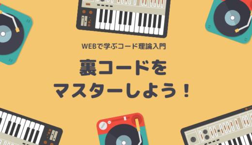 【ピアノ・キーボード】ノンダイアトニックの定番!裏コードをマスターしよう!