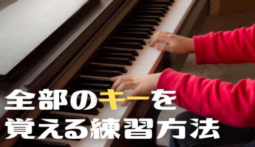 【ピアノ・キーボード】全てのキー(調)をおぼえる効果的な練習方法