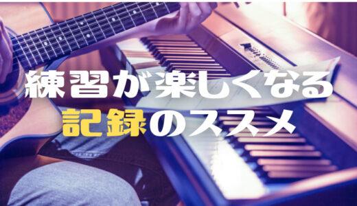 【ピアノ・キーボード】練習が楽しくなる記録のススメ
