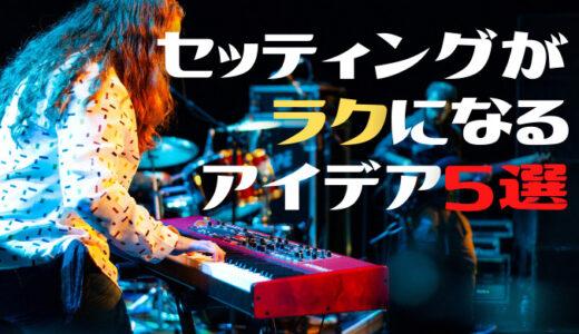 【バンド・キーボード】ライブのセッティングがラクになるアイデア5選