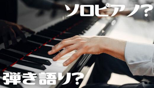 【ソロピアノ】ピアノ弾き語りとの違いは?