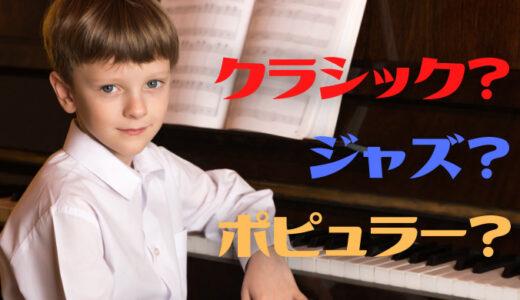 【ソロピアノ】クラシック?ジャズ?ポピュラー?それぞれの違いとは