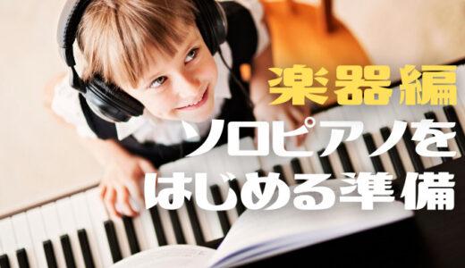 ソロピアノをはじめる準備(楽器編)