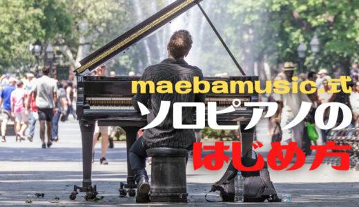 【ソロピアノ】ポピュラーピアノのはじめ方