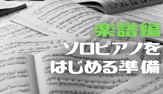 ソロピアノをはじめる準備(楽譜編)