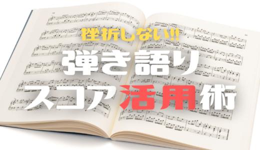 【楽譜使いこなせてますか?】弾き語りのスコア活用術