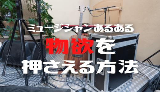 【あるある】楽器や機材の物欲をおさえる方法