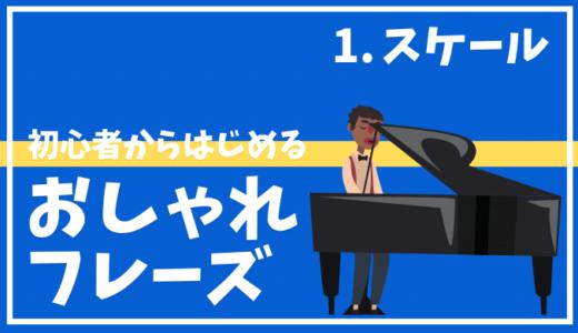【ピアノ・キーボード】おしゃれフレーズ入門①スケールについて