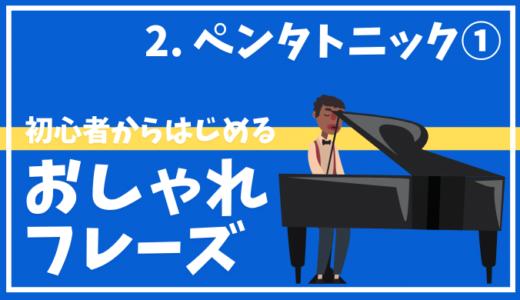 【ピアノ・キーボード】おしゃれフレーズ入門②メジャーペンタトニック