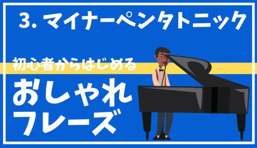 【ピアノ・キーボード】おしゃれフレーズ入門③マイナーペンタトニック