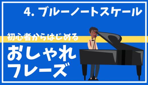 【ピアノ・キーボード】おしゃれフレーズ入門④ブルーノートスケール