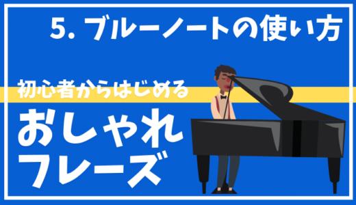 【ピアノ・キーボード】おしゃれフレーズ入門⑤ブルーノートの使い方