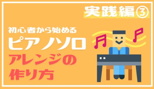 【ピアノソロ】初心者でもカンタンアレンジ|実践③左手の王道伴奏