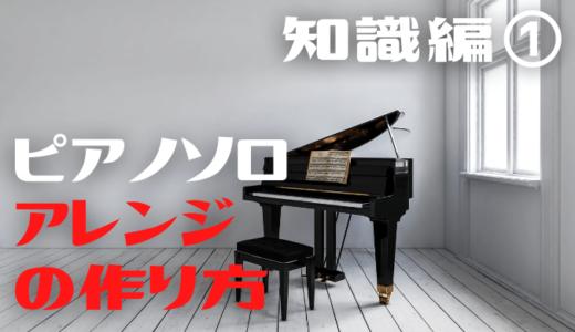 【ピアノソロ】楽曲のアレンジの作り方(知識編①)