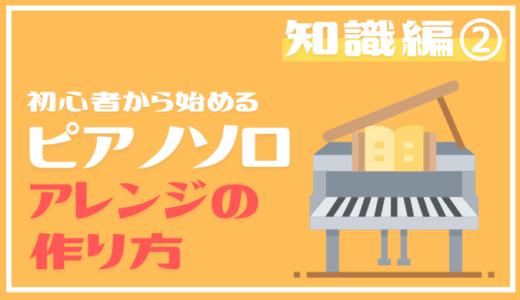 【ピアノソロ】初心者でもカンタンアレンジ 知識②メロディーとハーモニー