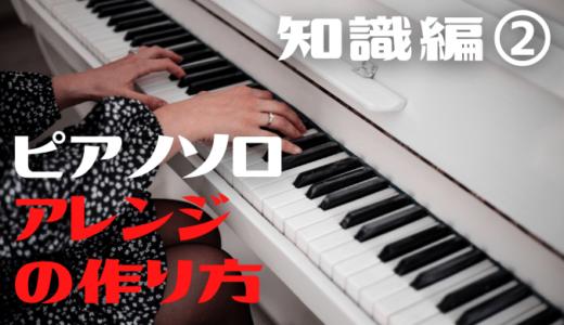 【ピアノソロ】楽曲のアレンジの作り方(知識編②)