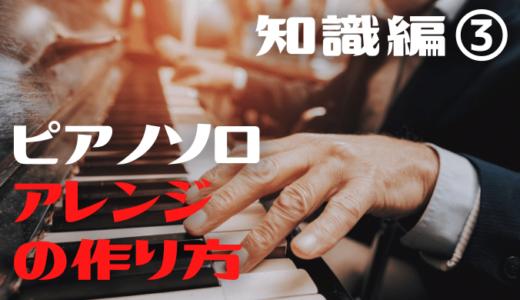 【ソロピアノ 】楽曲のアレンジの作り方(知識編③)